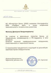 КБ «Юниаструм Банк» (ООО)